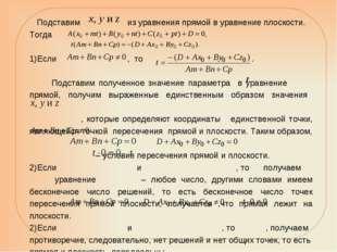 Подставим из уравнения прямой в уравнение плоскости. Тогда Если , то . Подст