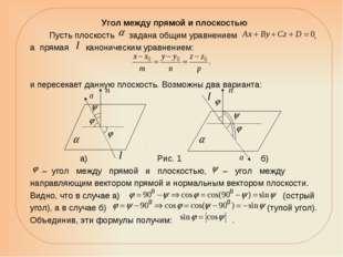 Угол между прямой и плоскостью Пусть плоскость задана общим уравнением , а пр