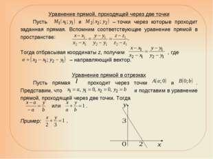 Уравнение прямой, проходящей через две точки Пусть и – точки через которые п