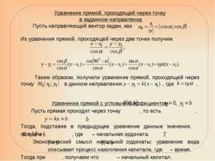 Уравнение прямой, проходящей через точку в заданном направлении Пусть направл
