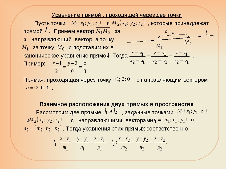 Уравнение прямой , проходящей через две точки Пусть точки и , которые принадл...