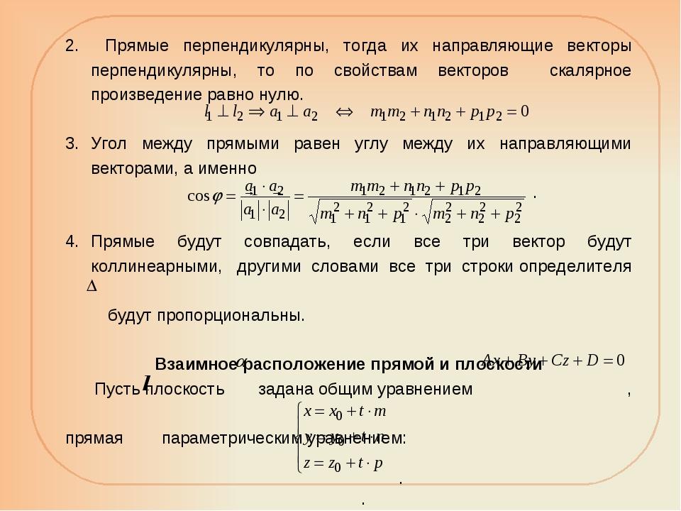 Прямые перпендикулярны, тогда их направляющие векторы перпендикулярны, то по...