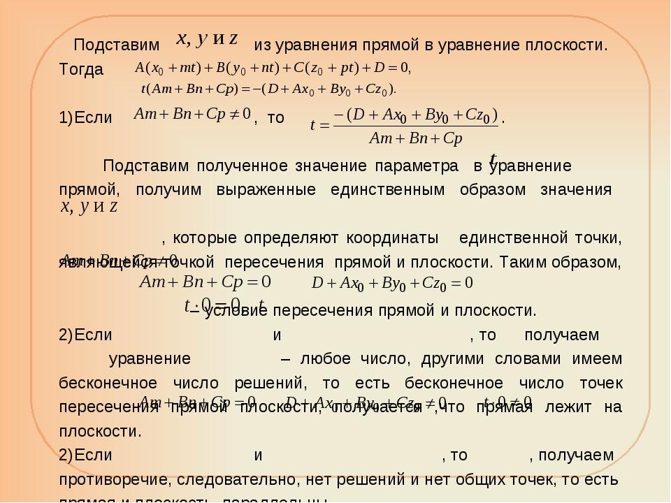 Подставим из уравнения прямой в уравнение плоскости. Тогда Если , то . Подст...