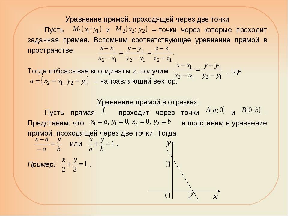 Уравнение прямой, проходящей через две точки Пусть и – точки через которые п...