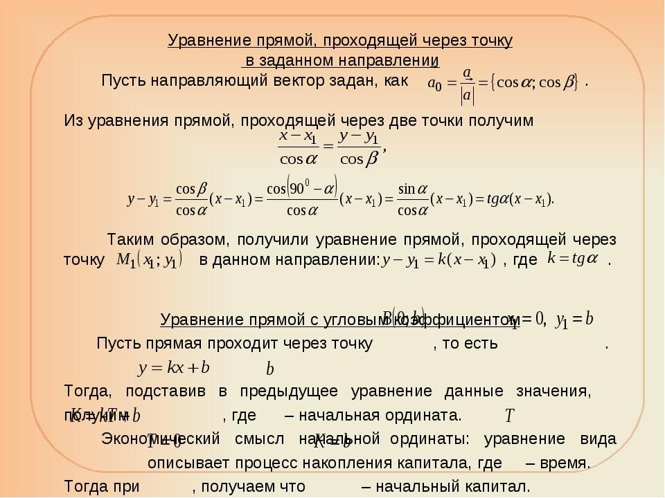 Уравнение прямой, проходящей через точку в заданном направлении Пусть направл...