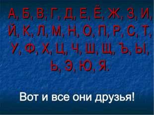 А, Б, В, Г, Д, Е, Ё, Ж, З, И, Й, К, Л, М, Н, О, П, Р, С, Т, У, Ф, Х, Ц, Ч, Ш