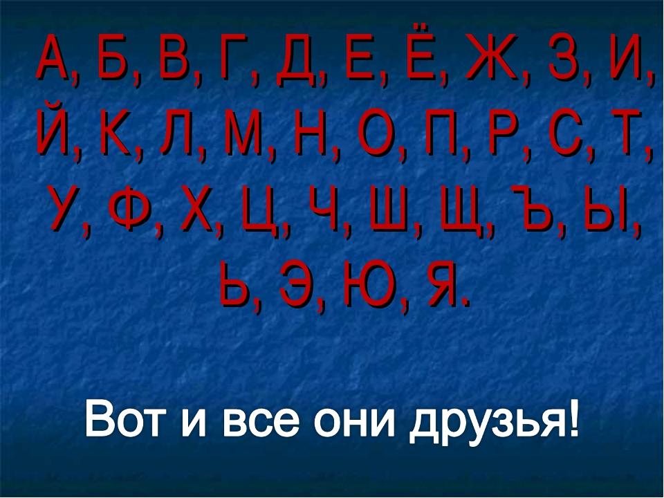 А, Б, В, Г, Д, Е, Ё, Ж, З, И, Й, К, Л, М, Н, О, П, Р, С, Т, У, Ф, Х, Ц, Ч, Ш...