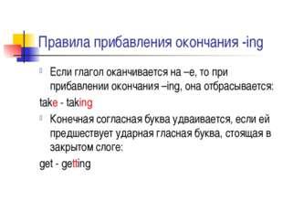 Правила прибавления окончания -ing Если глагол оканчивается на –е, то при при