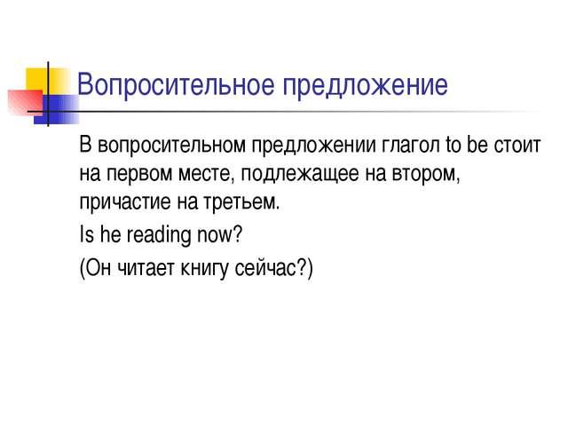 Вопросительное предложение В вопросительном предложении глагол to be стоит на...