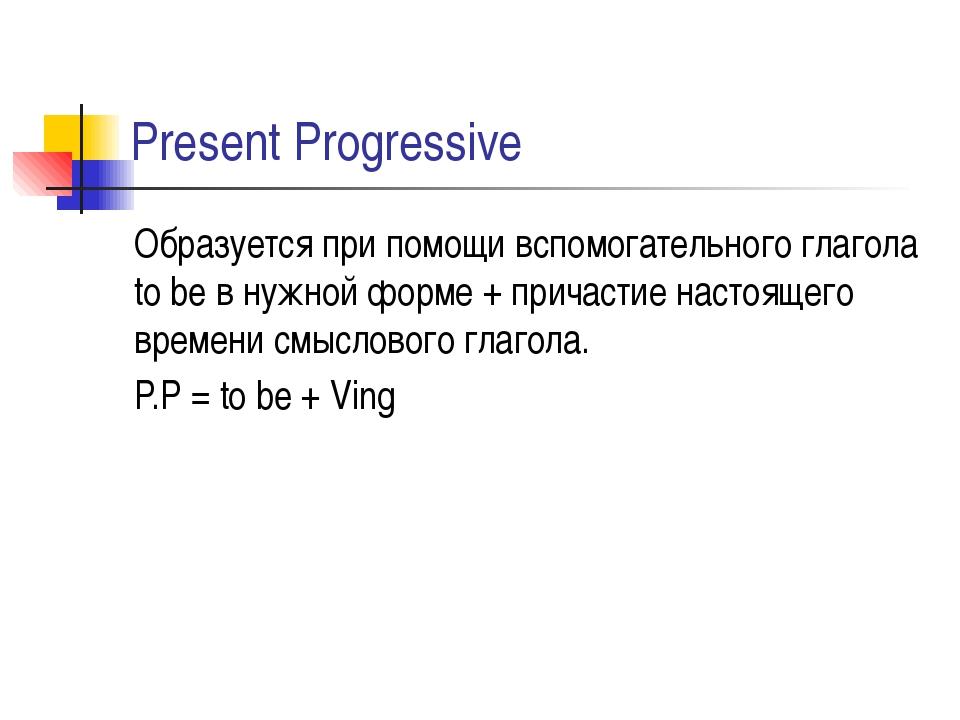 Present Progressive Образуется при помощи вспомогательного глагола to be в ну...