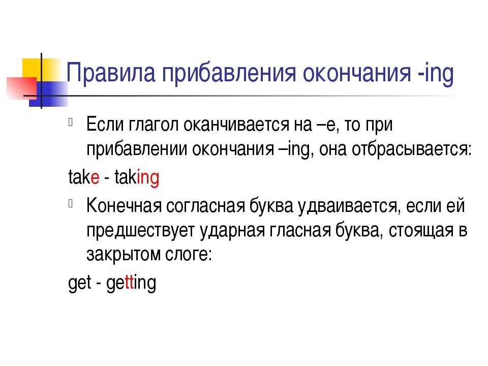 Правила прибавления окончания -ing Если глагол оканчивается на –е, то при при...