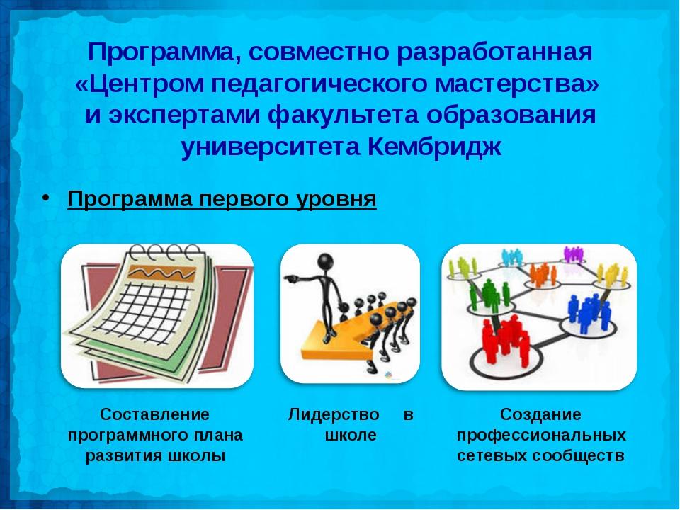 Программа, совместно разработанная «Центром педагогического мастерства» и экс...