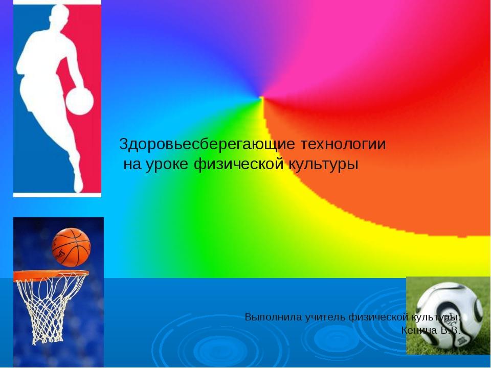 Здоровьесберегающие технологии на уроке физической культуры Выполнила учител...