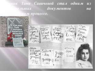 Дневник Тани Савичевой стал одним из обвинительных документов на Нюрнбергском