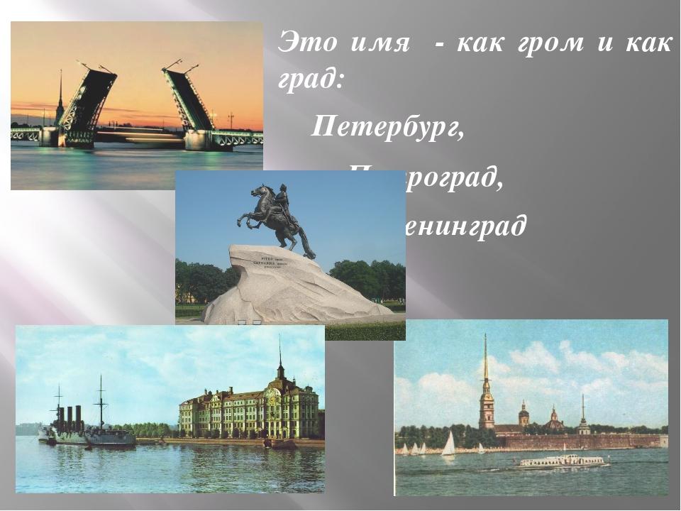Это имя - как гром и как град: Петербург, Петроград, Ленинград