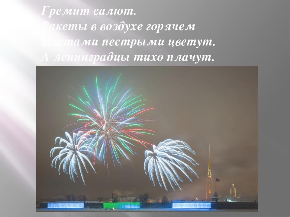 Гремит салют. Ракеты в воздухе горячем Цветами пестрыми цветут. А ленинградцы...