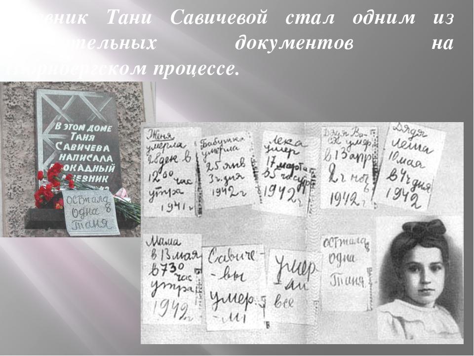 Дневник Тани Савичевой стал одним из обвинительных документов на Нюрнбергском...