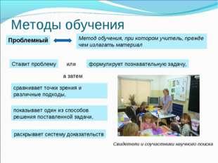 Методы обучения Проблемный Метод обучения, при котором учитель, прежде чем из