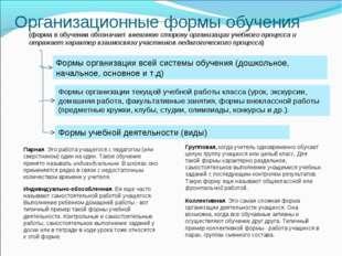 Организационные формы обучения Формы организации всей системы обучения (дошко