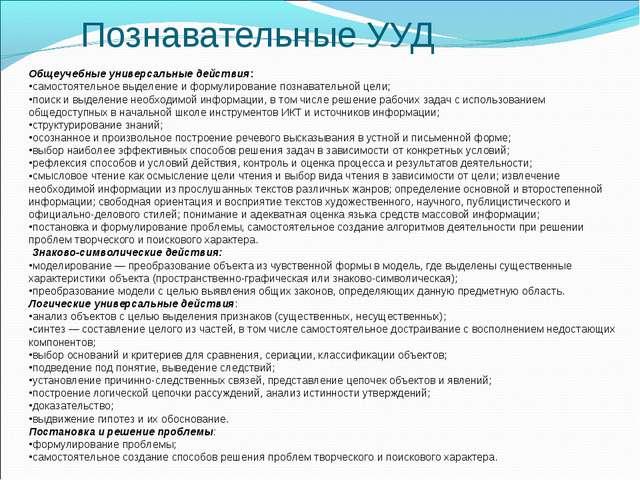 Познавательные УУД Общеучебные универсальные действия: самостоятельное выделе...