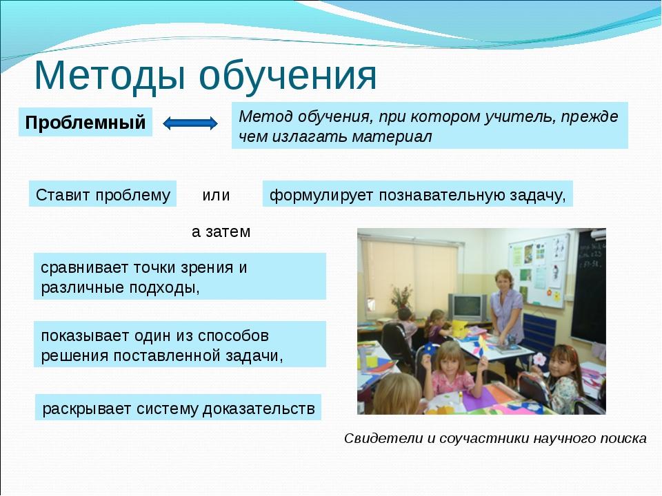 Методы обучения Проблемный Метод обучения, при котором учитель, прежде чем из...