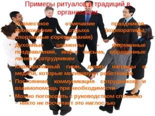 Примеры ритуалов и традиций в организации Совместное отмечание праздников, пр