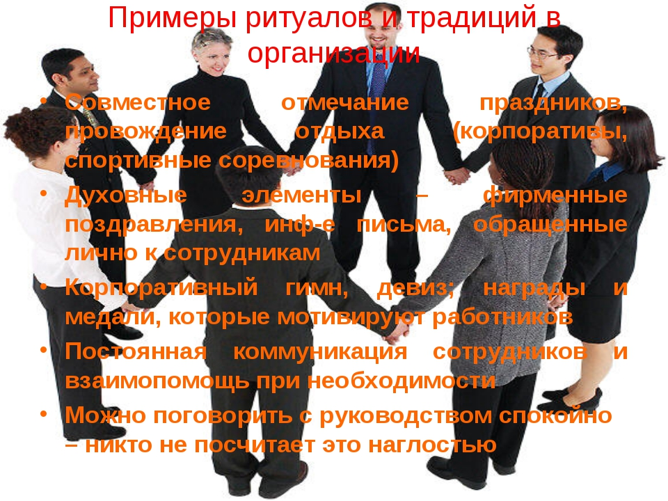 Примеры ритуалов и традиций в организации Совместное отмечание праздников, пр...