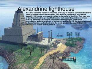 Alexandrine lighthouse the latter from the classical miracles, one way or ano