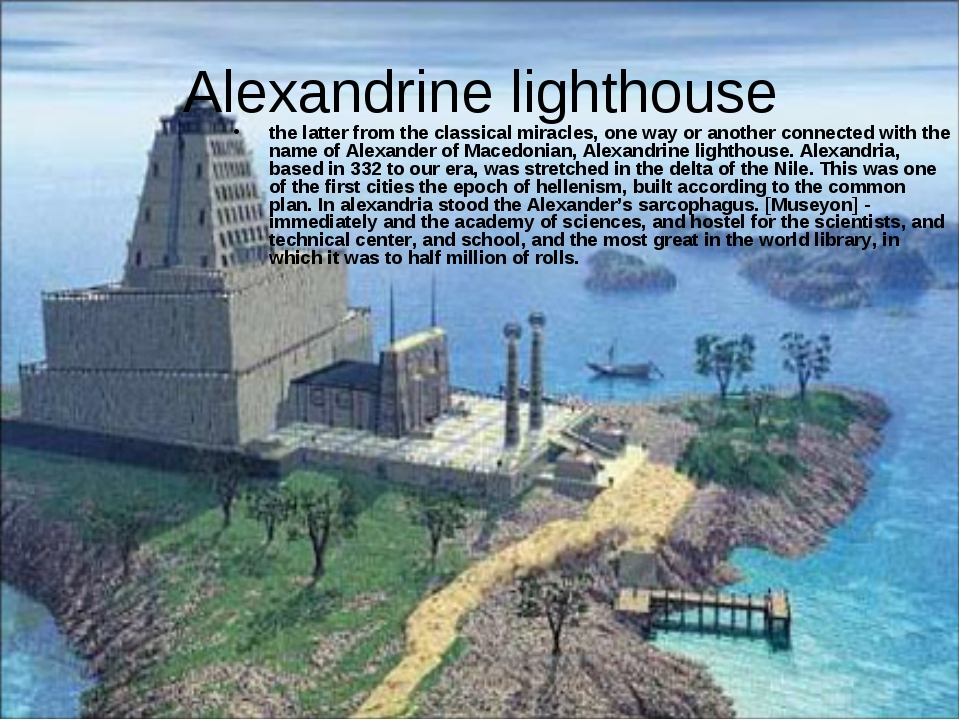 Alexandrine lighthouse the latter from the classical miracles, one way or ano...