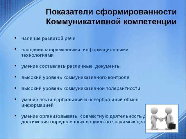 Показатели сформированности Коммуникативной компетенции наличие развитой речи...