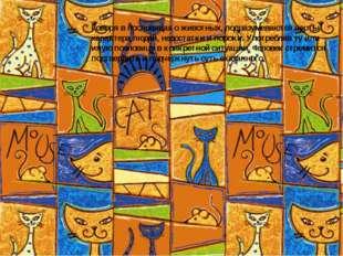 Говоря в пословицах о животных, подразумеваются черты характера людей, недост