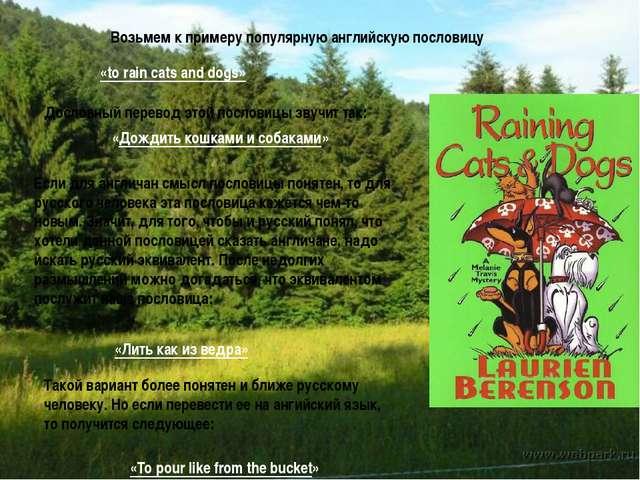 Возьмем к примеру популярную английскую пословицу «to rain cats and dogs» Дос...
