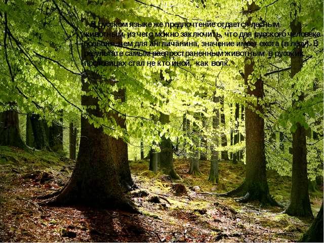 В русском языке же предпочтение отдается лесным животным, из чего можно заклю...