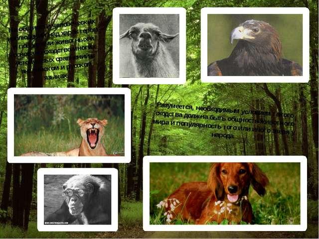 На общности человеческих наблюдений над характером и повадками животных и осн...