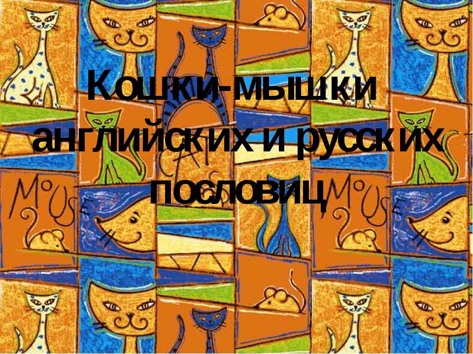 Кошки-мышки английских и русских пословиц