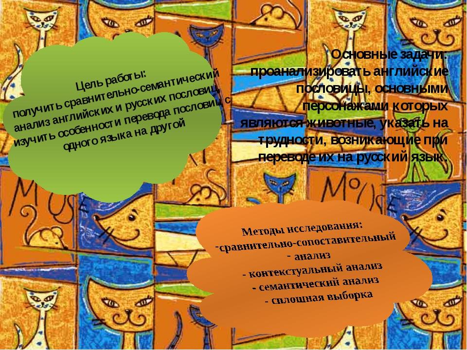 Основные задачи: проанализировать английские пословицы, основными персонажами...
