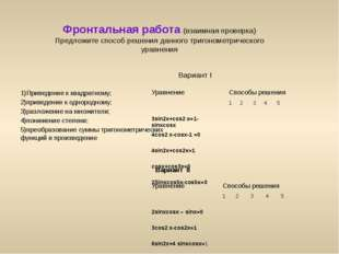Фронтальная работа (взаимная проверка) Предложите способ решения данного триг