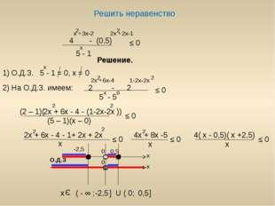 Решить неравенство - (0,5) x +3x-2 2 2x +2x-1 2 x ≤ 0 Решение. 1) О.Д.З. 5 -