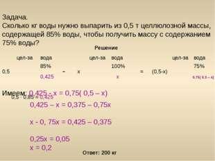 Задача. Сколько кг воды нужно выпарить из 0,5 т целлюлозной массы, содержащей