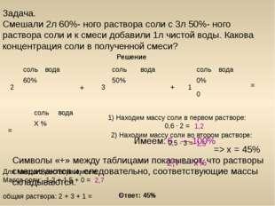 Задача. Смешали 2л 60%- ного раствора соли с 3л 50%- ного раствора соли и к с