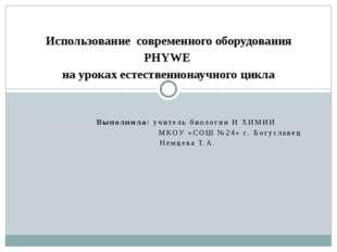 Выполнила: учитель биологии И ХИМИИ МКОУ «СОШ №24» с. Богуславец Немцева Т.А.