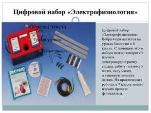 Цифровой набор «Электрофизиология» Цифровой набор «Электрофизиология» Кобра 4