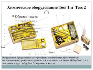 Химическое оборудование Tess 1 и Tess 2 Tess 1 Tess 2 Оборудование предназнач