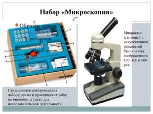 Набор «Микроскопия» Предназначен для проведения лабораторных и практических р