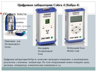 Цифровая лаборатория Cobra 4 (Кобра 4) Приемник для беспроводного блока Мобил