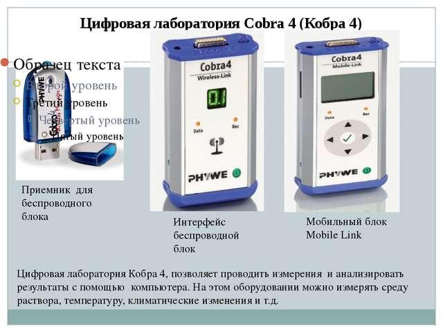 Цифровая лаборатория Cobra 4 (Кобра 4) Приемник для беспроводного блока Мобил...