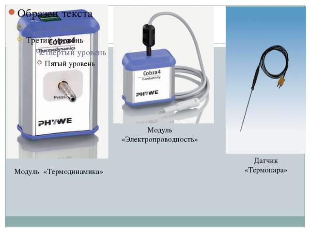 Модуль «Термодинамика» Модуль «Электропроводность» Датчик «Термопара»