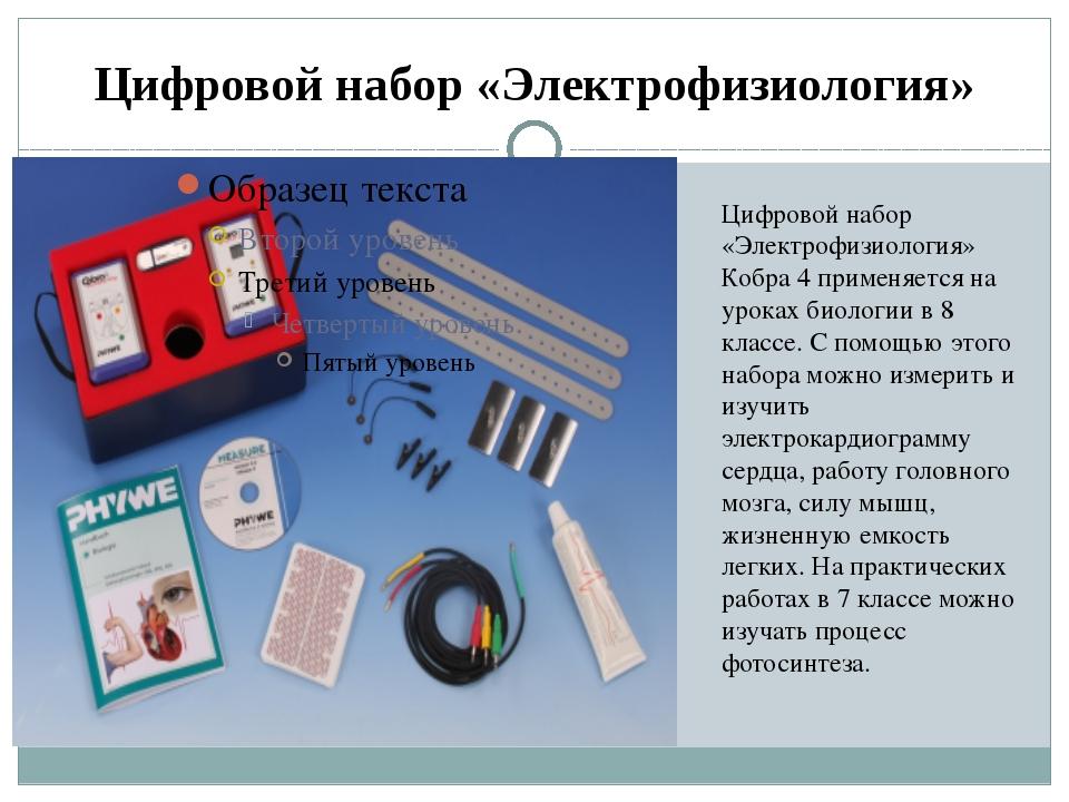 Цифровой набор «Электрофизиология» Цифровой набор «Электрофизиология» Кобра 4...