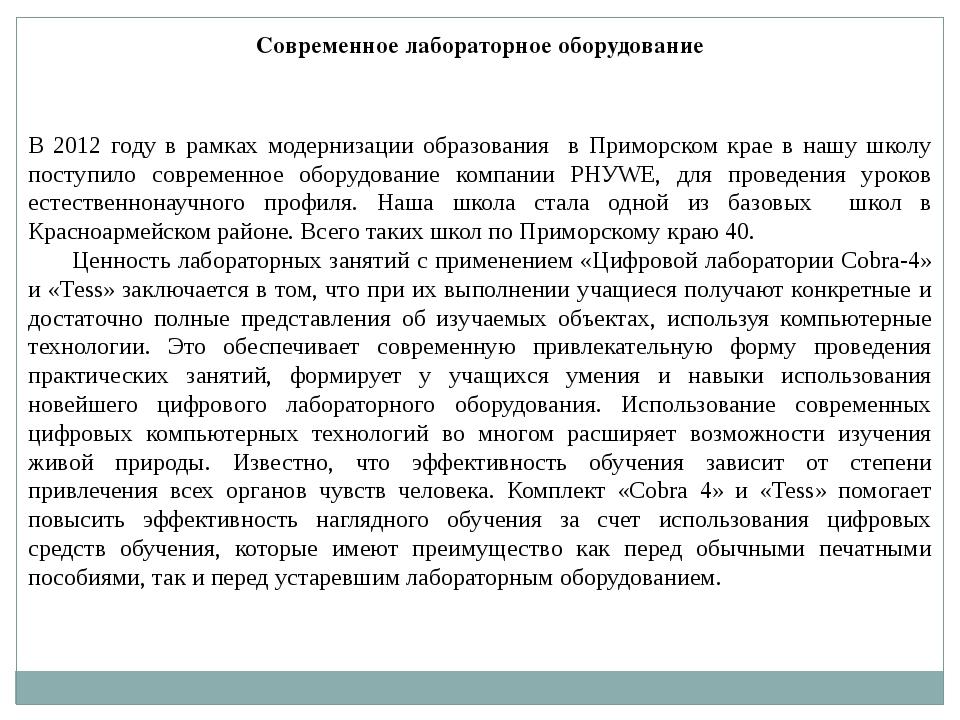 В 2012 году в рамках модернизации образования в Приморском крае в нашу школу...