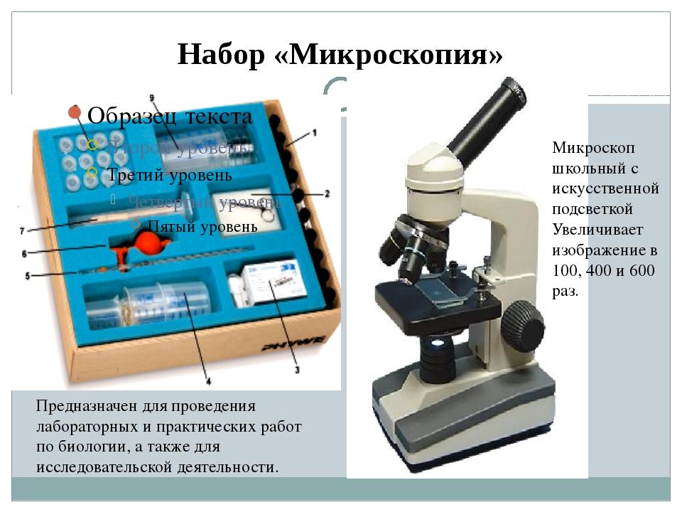 Набор «Микроскопия» Предназначен для проведения лабораторных и практических р...